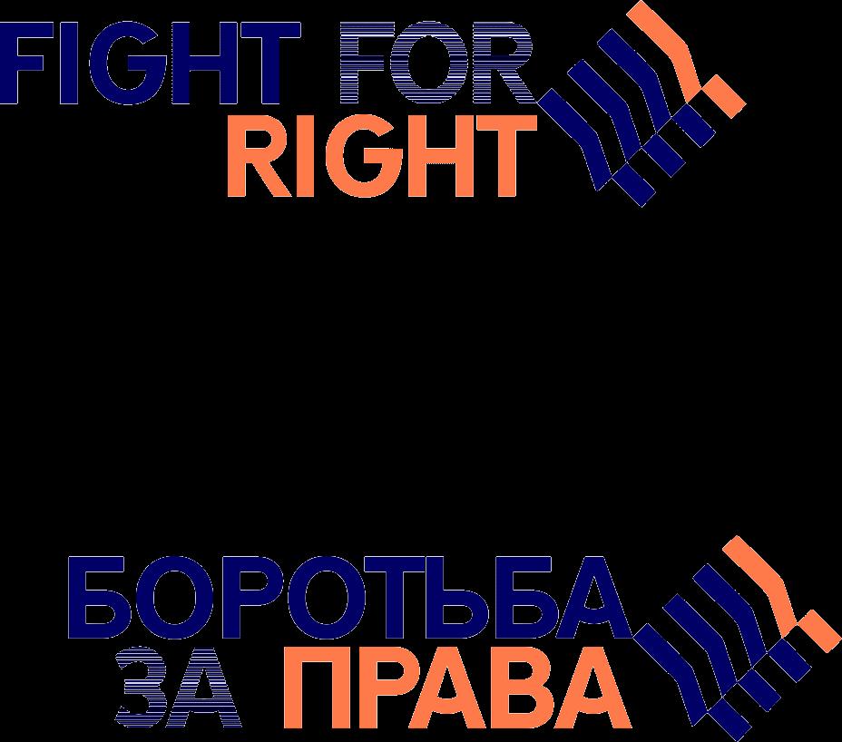 Логотип FightForRight - Боротьба за права. Написи та стилізований прапор у фіолетових і оранжевих кольорах на сріблястому фоні.
