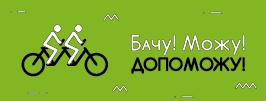 На логотипі: на салатовому фоні двоє білих силуетів на велосипеді-тандемі та напис