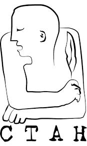 Logo Stan - СТАН